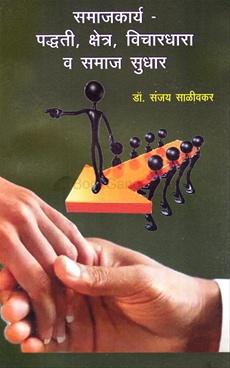 Samajkarya Paddhati, Kshetra, Vichardhara, Va Samaj Sudhar