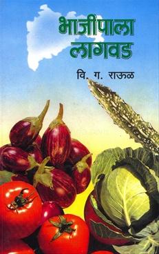 Bhajipala Lagvad