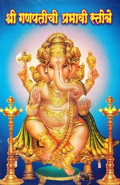 Shri Ganpatichi Prabhavi Stotre