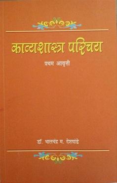 Kavyashastra Parichay