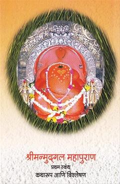 ShriManmudagal Mahapuran Pratham Skandh