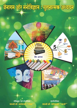 Jainagam Aur Manovidnyan Tulanatmak Adhyayan