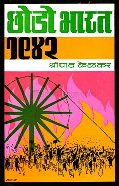 Chodo Bharat 1942
