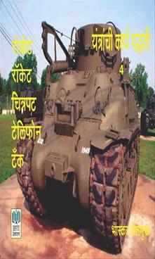 Yantranchi Karya Padhati ( Bhag 4 )