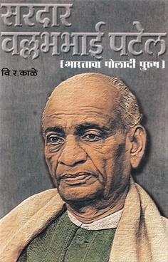Sardar Vallabhabhai Patel