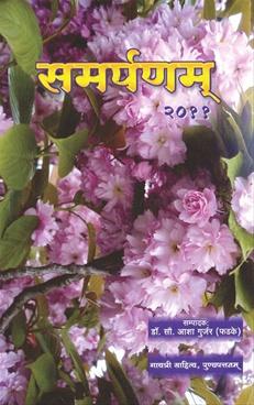 Samarpanam 2011