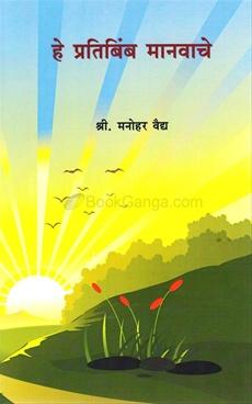 He Pratibimb Manavache