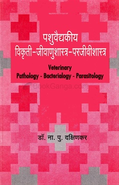 Pashuvaidyakiy Vikruti - Jivanushastra - Parjivishastra
