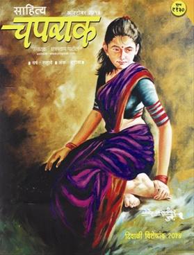 Sahitya Chaprak 2014