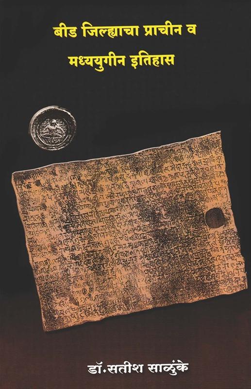 बीड जिल्ह्याचा प्राचीन व मध्ययुगीन इतिहास
