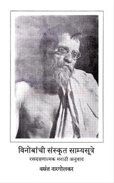 Vinobanchi Sanskrut Samyasutre