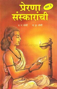Prerana Sanskarachi 2