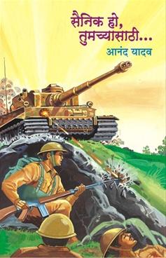 Sainik Ho Tumachyasathi