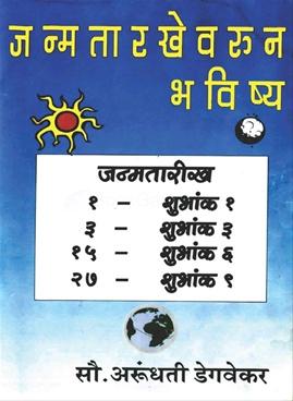 Janmatarkhevarun Bhavishya