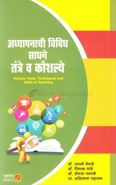 Adhyapanachi Vividh Sadhane Tantre Va Kaushalye