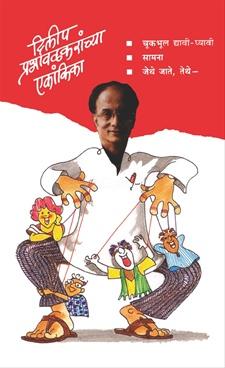 Dilip prabhavalkaranchya Ekankika' (Part 1)