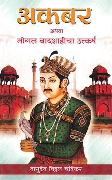 Akbar Athva Mogal Badshahicha Utkarsh