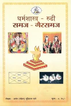 Dharmashastra Rudhi Samaj Gairsamaj
