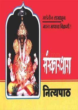 Sanskaradhara