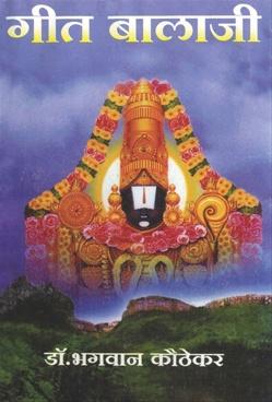 Geet Balaji