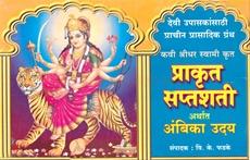 Prakrut Saptashati Arthat Ambika Uday