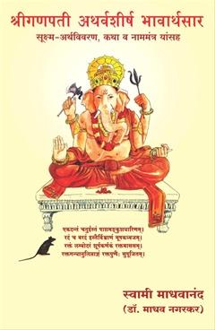 Shreeganpati Atharvshirsh Bhavarthasar