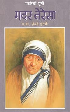 Mamatechi Murti Mother Teresa