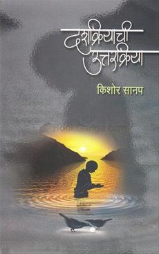 Dashkriyachi Uttarkriya