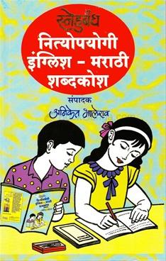 Nityopyogi English Marathi Shabdkosh