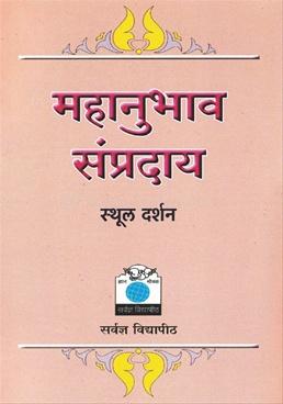 Mahanubhav Sampraday Sthul Darshan