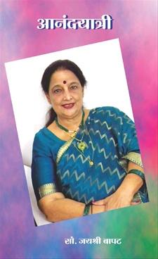 Anandyatri