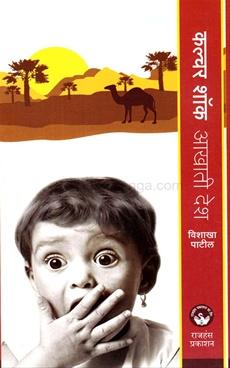 Culture Shock (Aakhati Desh)