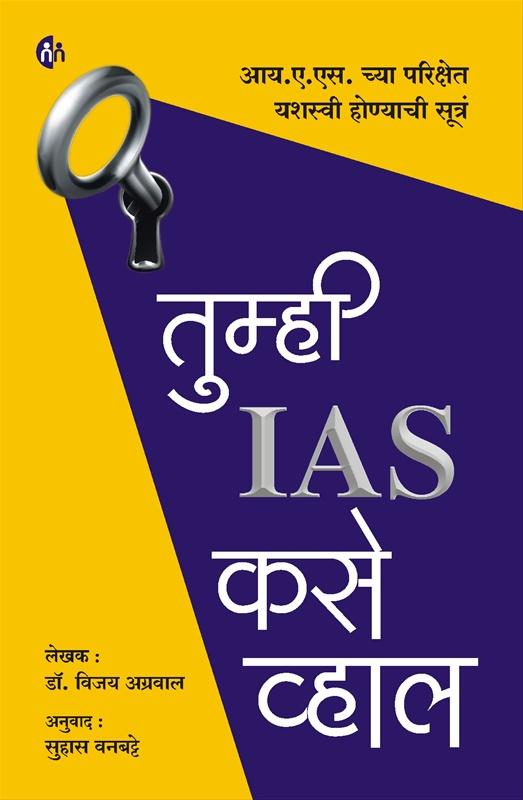 तुम्ही IAS कसे व्हाल