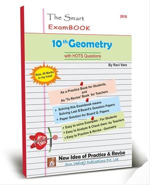 10) The Smart Exam Book - 10th Geometry