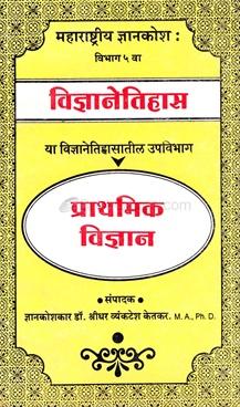 Prathamik Vidnyan