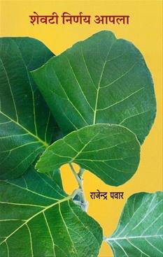 Shevati Nirnay Apala