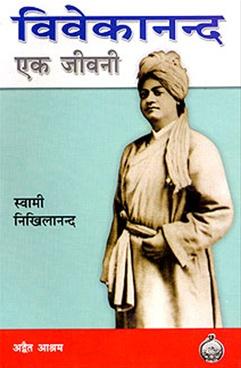 Vivekananda Ek Jivani