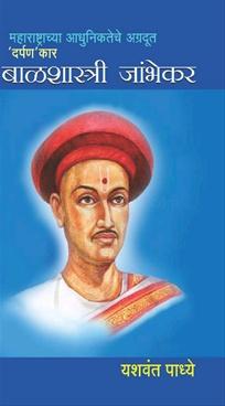 Maharashtrachya Adhunikteche Agradut Darpan Kar Balshastri Jambhekar