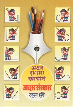 Akshar Sanskar