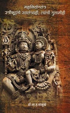 Mahanirvantantra Strishudranche Swatantryahi Tyanchi Gulamihi
