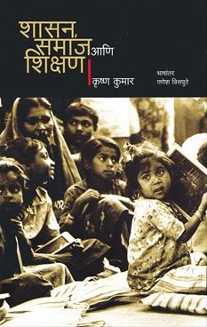 Shasan Samaj Ani Shikshan