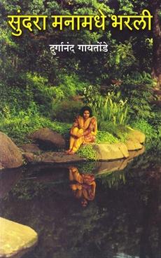 Sundara Manamadhe Bharali
