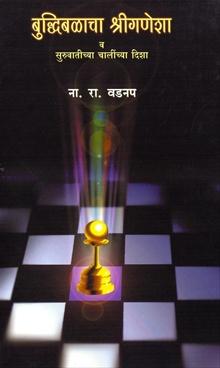 बुद्धिबळाचा श्रीगणेशा