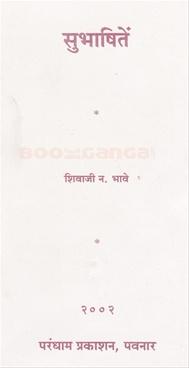 Subhashite ( Shlokabaddha )