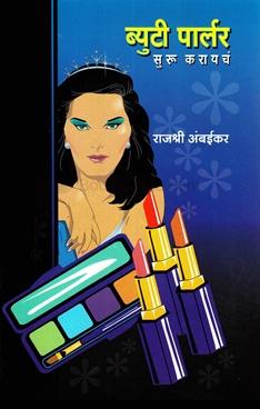 Beauty Parlour Suru Karayach