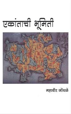 Ekantachi Bhumiti
