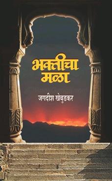 Bhakticha Mala