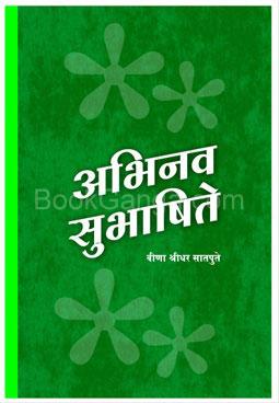 Abhinav Subhashite