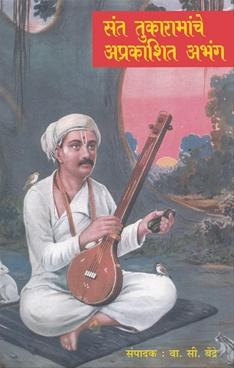 Sant Tukaramanche Aprakashit Abhang