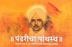 Pandharicha Panthasth